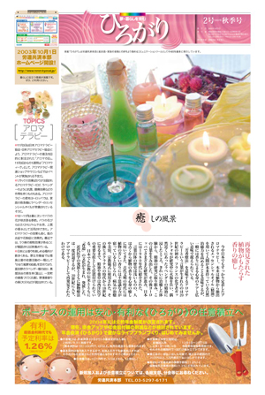 季刊紙≪ひろがり≫第2号「秋季号」