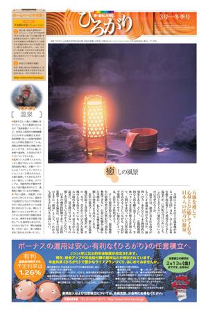 季刊紙≪ひろがり≫第3号「冬季号」