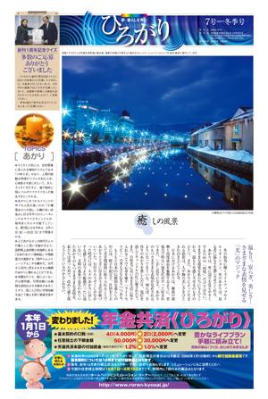 季刊紙≪ひろがり≫第7号「冬季号」