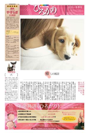 季刊紙≪ひろがり≫第11号「冬季号」
