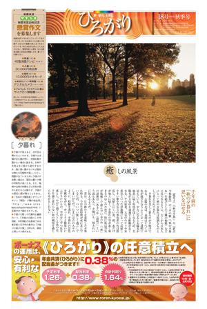 季刊紙≪ひろがり≫第18号「秋季号」