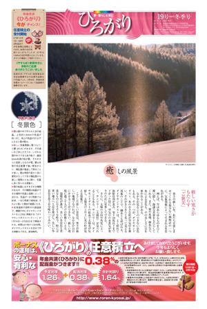 季刊紙≪ひろがり≫第19号「冬季号」