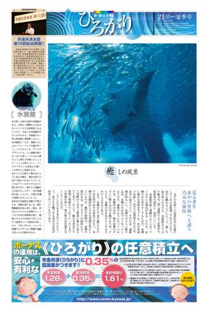 季刊紙≪ひろがり≫第21号「夏季号」