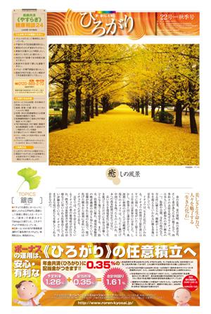 季刊紙≪ひろがり≫第22号「秋季号」