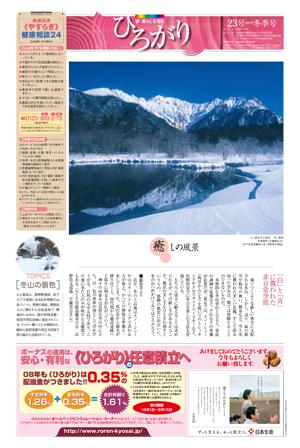 季刊紙≪ひろがり≫第23号「冬季号」