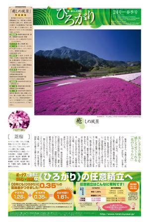 季刊紙≪ひろがり≫第24号「春季号」