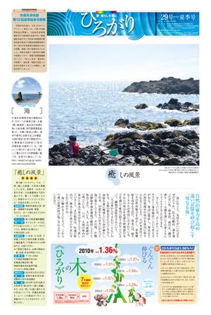 季刊紙≪ひろがり≫第29号「夏季号」