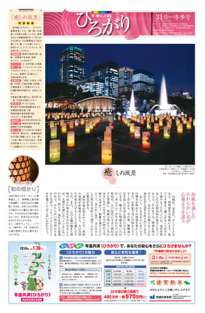 季刊紙≪ひろがり≫第31号「冬季号」