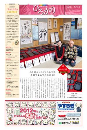 季刊紙≪ひろがり≫第35号「冬季号」